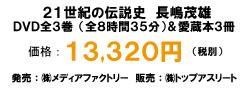 長嶋茂雄DVD価格