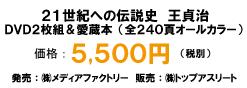 王貞治DVD価格